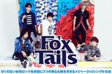 """Fo'xTailsのインタビュー&動画メッセージ公開!TVアニメ""""純情ロマンチカ3""""OP主題歌となる、甘く切ない純情ロックをタイトルに掲げた2ndシングルを7/22リリース!"""