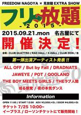 "ALL OFF、But by Fall、DRADNATS、JAWEYEら出演、9/21名古屋にて[FREEDOM NAGOYA × 見放題 EXTRA SHOW ""フリ放題2015""]開催決定!"