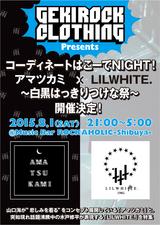 """8/1(土) ゲキクロ主催""""コーディネートはこーでNIGHT!~アマツカミ×LILWHITE.~""""開催決定!渋谷Music Bar ROCKAHOLICにて21時よりオールナイト開催!"""