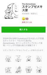 京(DIR EN GREY、sukekiyo)発案のキャラクターが、タワレコとのコラボに続いて、LINEのスタンプに登場!