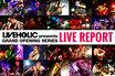 The BONEZ、KOM、ROACH、ヒスパニ、AFR、ノイズら出演、激ロックエンタテインメントによるライヴハウス「LIVEHOLIC」オープン記念公演のライヴ・レポートを一挙公開!