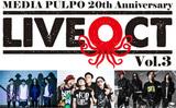 "The BONEZ、TOTALFAT、KNOCK OUT MONKEYが出演!関テレ""音エモン""発のイベント""LIVE OCT""、10/27にBIGCATにて開催!"