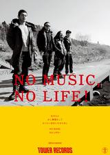 """BRAHMAN、タワレコ""""NO MUSIC, NO LIFE!""""ポスターに登場!本日7/21(火)より順次掲出!"""