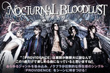 NOCTURNAL BLOODLUSTのインタビューを公開!エクストリーム・ミュージックの異端児が、自らのあり方を新たに提示する圧倒的存在感のニュー・シングルをリリース!
