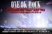"""ONE OK ROCKのライヴ・レポート公開!2万人のファンの前で""""世界で1番かっこいいバンド""""と宣言した全国アリーナ・ツアー終着地、さいたまスーパーアリーナ2デイズ初日をレポート!"""