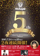 【ゲスト第3弾発表!】roku(ANGRY FROG REBIRTH)が出演決定!7/24(金)&25(土)激ロックプロデュースのMusic Bar ROCKAHOLIC-Shibuya- 5th ANNIVERSARY PARTY開催!