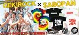 "SABOTENとPANによるスプリットアルバムTROPICAL PARK 2発売記念!激ロックとのコラボアイテム""激サボパン""の先行販売開始!"