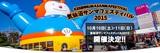 """10/10-11に宮城県で開催される""""気仙沼サンマフェスティバル2015""""、MONOEYES、SKALL HEADZ、SMASH UPら11組が出演決定!"""