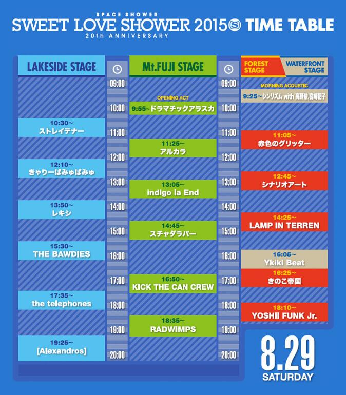 timetable_0829.jpg
