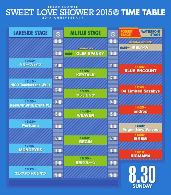 timetable_0830.jpg