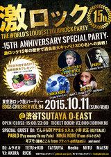 10/11東京激ロックDJパーティー15周年@O-EAST、第1弾GUEST DJとして小野 武正(KEYTALK)、PABLO(PTP)、NINJA KORE、DJギズモ(篠崎こころ)が出演決定!同時にWEB予約もスタート!