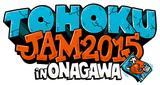 "Ken Yokoyama、NAMBA69、BRAHMAN、10-FEETら出演決定!10/25開催の""東北ジャム2015 in 女川""全出演アーティスト発表!"