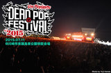 """SiM主催""""DEAD POP FESTiVAL 2015""""、2日目のライヴ・レポート公開!coldrain、ヘイスミ、マンウィズ、BRAHMAN、WANIMAら出演、狂乱の2日間をレポート!"""