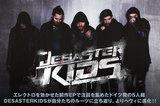 ドイツ発の5人組メタルコア、DESASTERKIDSのインタビュー公開!重量感に満ちたサウンドと力強いシンガロング・パートで、よりヘヴィに進化したニュー・アルバムをリリース!