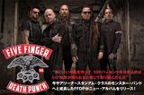 過去4作ゴールド・ディスク獲得のメタル・モンスター、FIVE FINGER DEATH PUNCHのインタビュー公開!結成から約10年、集大成的ニュー・アルバムを9/2日本先行リリース!