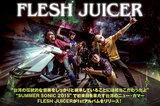 サマソニで初来日する台湾発の新世代デスコア、FLESH JUICERのインタビュー公開!超ハイレベルなデスコアとトライバルなサウンドで台湾の伝統音楽を継承する1stアルバムをリリース!