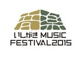 """Ken Yokoyama、10-FEETらが出演する野外音楽イベント""""いしがきMUSIC FESTIVAL2015""""、第2弾アーティストにthe LOW-ATUS、ROTTENGRAFFTYら発表!"""
