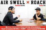 ROACH、3本立てインタビュー第3弾!taama×hamaken(AIR SWELL)スペシャル対談を公開!アルバム収録曲でコラボが実現したふたりの友情の背景に迫る!特設ページも公開中!
