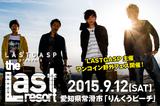 "LASTGASP×ROOKiEZ is PUNK'Dスペシャル対談掲載!9/12に開催迫るLASTGASP主催ワンコイン野外フェス""the Last resort""特設ページ公開!"