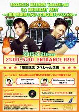 hiromitsu(AIR SWELL)出演!9/21(月・祝日)激ロック・プロデュースのROCKAHOLIC-Shibuya-にてBARTENDER Yukke&Hirokiの1周年記念イベント開催決定!