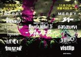 "MERRY主催フェス""NOnsenSe MARKeT 3F -ラムフェス-""の豪華ラインナップが発表!"