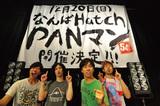 結成20周年を迎えたPAN、バンド史上最短スパン&今年3作目となるニュー・シングル『想像だけで素晴らしいんだ』を11/11にリリース決定!