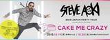 """""""幸せのケーキ""""にHITできるチャンス!? Steve Aoki、10月に東京&福岡でプレミアム・パーティー""""CAKE ME CRAZY""""開催決定!"""