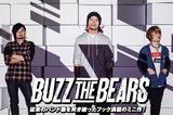 BUZZ THE BEARSの動画メッセージ公開!バラエティに富む楽曲で従来のバンド像を突き破る、フック満載のニュー・ミニ・アルバムを9/16リリース!最新インタビューも公開中!