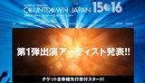 """COUNTDOWN JAPAN 15/16""、第1弾アーティストに10-FEET、Dragon Ash、ヘイスミ、TOTALFAT、WANIMA、ブルエン、フォーリミら19組決定!"