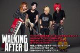 韓国発の若き4人組ガールズ・ロック・バンド、WALKING AFTER Uのインタビュー&動画メッセージ公開!荒削りなロックンロール・サウンドで魅了する日本デビュー作を本日リリース!