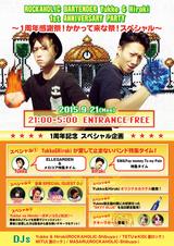 豪華出演者追加!9/21(月・祝日)激ロック・プロデュースのROCKAHOLIC-Shibuya-にてBARTENDER Yukke&Hirokiの1周年記念イベント開催!