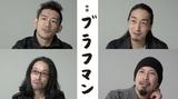 """BRAHMAN、映画""""ブラフマン""""のDVDリリースが12/16に決定!特典はTOSHI-LOW(Vo)初監督作品となる映画""""ヤナイミチヒコ""""!"""