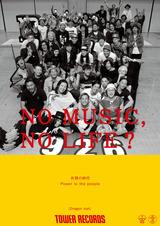 "Dragon Ash、10-FEET、MWAM、ロットン、TFら""Bowline""幕張メッセ公演出演アーティストがタワレコ""NO MUSIC, NO LIFE?""ポスターに登場!"