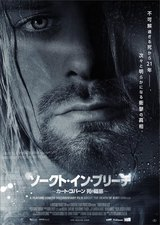 "Kurt Cobain(NIRVANA)、12/12公開の公式ドキュメンタリー映画""ソークト・イン・ブリーチ~カート・コバーン 死の疑惑~""の予告編映像公開!"
