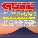 """細美武士、TOTALFAT、BLUE ENCOUNT、フォーリミら、Zepp DiverCityにて開催される年越しイベント""""GT2016""""の第1弾出演アーティストに決定!"""