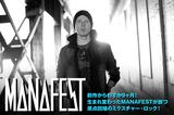 カナダ発のミクスチャー一匹狼、MANAFESTのインタビュー公開!前作からわずか9ヶ月、原点回帰のミクスチャー・ロックが詰まったニュー・アルバムを明日10/7リリース!