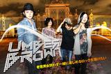 王道もモダンも混ぜ込んだ次世代サウンド、UMBERBROWNのインタビュー&動画メッセージ公開!グッド・メロディの宝庫とも言える4thミニ・アルバムを11/18リリース!