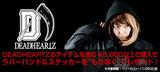 【DEADHEARTZ、RIPDWノベルティ・キャンペーン本日まで!】人気アウターをはじめ定番アイテムをゲットするチャンス!