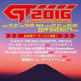 """Zepp DiverCityにて開催される年越しイベント""""GT2016""""、第2弾出演アーティストにBIGMAMA、グッドモーニングアメリカら4組決定!"""