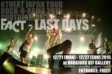"""FACT、ラスト・ツアーから最後の一瞬までを切り取った写真展""""FACT-Last Days- all photo by shingo tamai""""開催決定!"""