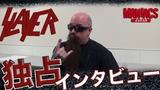 """SLAYER、Warner Music JapanのHR/HM専門YouTubeチャンネル""""Maniacs Japan""""にて来日時のKerry King(Gt)のインタビュー映像公開!"""