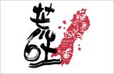"""""""ARABAKI ROCK FEST.16""""、来年4/29-30に開催決定!"""