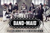 メイド姿のハード・ロック・バンド、BAND-MAID®のインタビュー&動画メッセージ公開!バンド史上最強のギャップ萌えを狙う覚醒の2ndミニ・アルバムを11/18リリース!