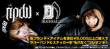 """【ライヴ・キッズ注目の2大ブランド】DEADHEARTZ & RIPDWのアイテム\5,000以上ご購入でラババン&ステッカーを""""もれなく""""プレゼント中!"""