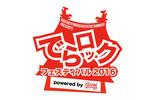 """来年2/6-7に開催される名古屋のサーキット・フェス""""でらロックフェスティバル2016""""、第1弾出演アーティストにMEANING、SCOTLAND GIRL、フォゲミ、バクシンら発表!"""
