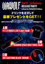 DIAWOLF、11/18(水)2nd EP『Turbulence』発売当日に激ロック・プロデュースのMusic Bar ROCKAHOLIC-Shibuya-にてリリース・パーティー開催!参加者への豪華プレゼントも決定!