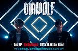 DIAWOLF最新インタビュー&サンエルu-yaを迎えた対談含む特設ページ公開!ラウドとエレクトロの融合だけに止まらないミクスチャー・サウンドを聴かせる2nd EPを明日リリース!