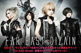 Djent×ヴィジュアル!?規格外の4ピース、Far East Dizainのインタビュー公開!日本でしか生まれえなかった特異なサウンドを突きつける衝撃の1stアルバムを本日リリース!