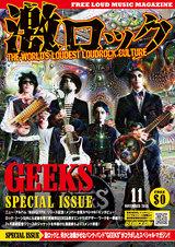 激ロックマガジン【GEEKS 特別号】本日配布開始!11/11リリースのニュー・アルバム『WAVGLYPH』についてメンバー全員に訊いたインタビュー、GEEKSのアザー・ワークを紹介する特集記事など掲載!