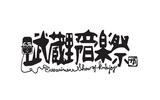"""GEEKS、バックドロップシンデレラ、the twenties、来年1/11に吉祥寺WARPにて開催の""""武蔵野音楽祭~10周年いつまでも蓮の音ツアー2016~""""第1弾に出演決定!"""